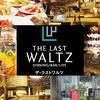 THE LAST WALTZ ザ ラストワルツ