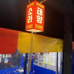 清潔感あふれる店舗では、買い物帰りの女性や韓流のファンの方々の笑い声で溢れています♪京都に来たら是非お立ち寄りください。店内写真をインスタなどに載せて楽しもう♪♪