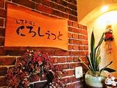 レストランくろしぇっとの雰囲気2