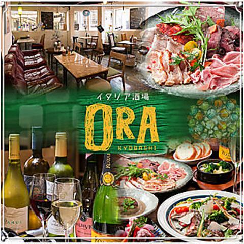 京橋で人気の隠れ家で本格イタリアン×肉×燻製を堪能!女子会や会社宴会にもぜひ!