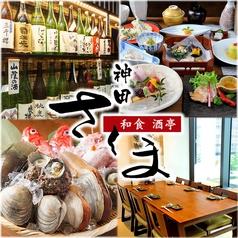 和食酒亭 神田さくま 大名古屋ビルヂング店の写真