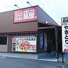 やきとりの扇屋 東生駒店の写真