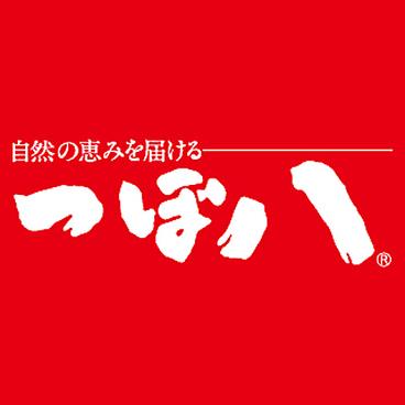 つぼ八 浦河店の雰囲気1