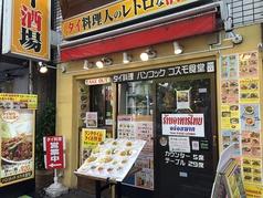 バンコックコスモ食堂の写真