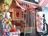やまと屋 堺東店のおすすめポイント2