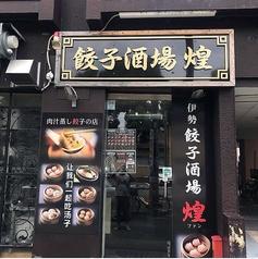 餃子酒場 煌の写真