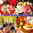 ◆誕生日・記念日のお祝いに、ケーキ・花束といった無料プレゼントご用意しております。サプライズ演出もOK!お気軽にご相談ください。忘れられない素敵なお祝いとなるよう、全力でサポートさせていただきます!ご要望等事前にお問い合わせいただければと思いますので、宜しくお願いいたします♪