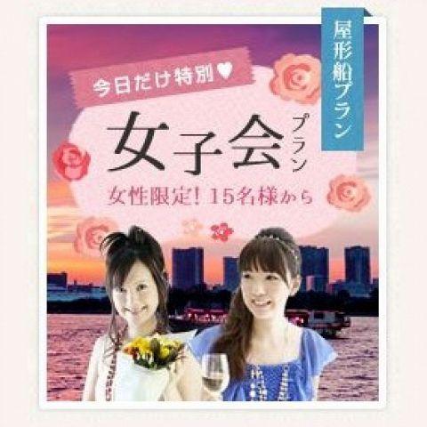 <15名よりOK>女子会貸切プラン 舞浜コース8500円/お台場コース9500円