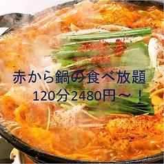 赤から 福岡 西新店のコース写真