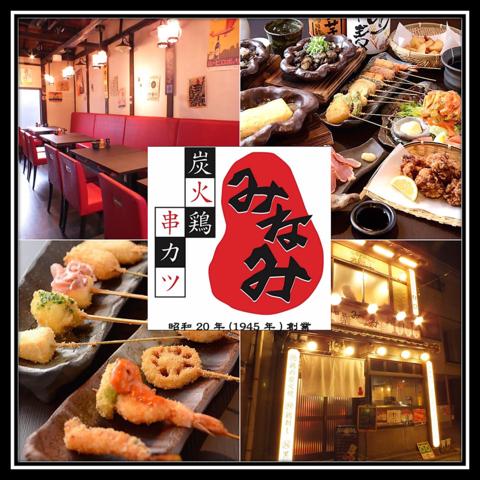 【京都駅中央口より徒歩5分!】串カツと地鶏が味わえる居酒屋!