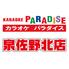 カラオケパラダイス 泉佐野北店のロゴ