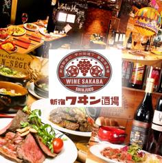 新宿 ワイン酒場