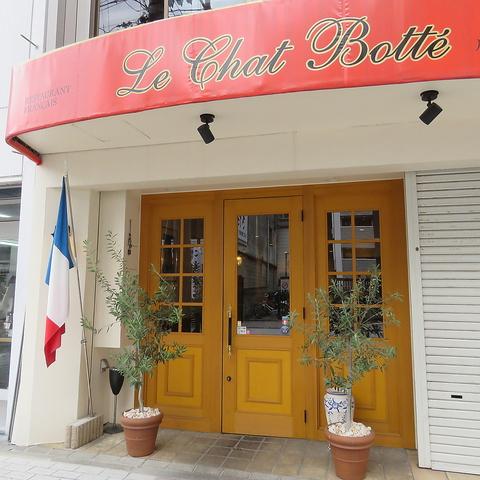 ルシャボテ Le Chat Botte 姫路