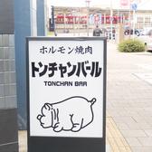 ホルモン焼肉 トンチャンバール 知多半田駅前店の雰囲気2