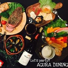 アグラ ダイニング AGURA diningの写真