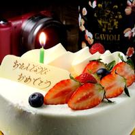 誕生日、記念日特典!特製ケーキもサービス♪