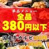 焼肉食べ放題 ぷくぷく 高槻店のおすすめポイント1
