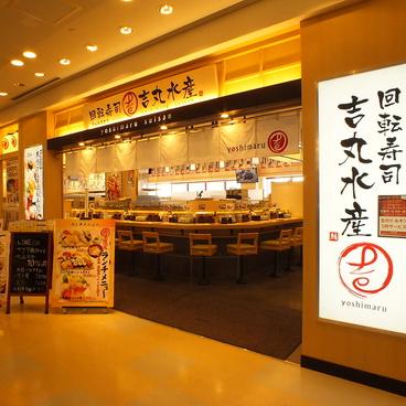回転寿司 吉丸水産の雰囲気1