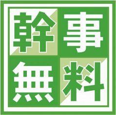 日々酒場 HIBISAKABA 御徒町店のおすすめポイント1