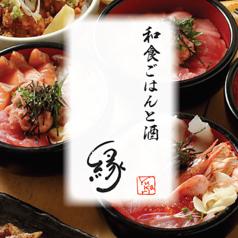 和食ごはんと酒 縁 yukari 本郷三丁目店の写真