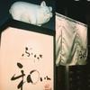 ぶたと和いんの写真