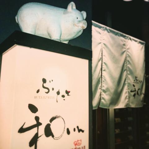 可愛いブタさんがお出迎え。豚肉料理メインの居酒屋です。