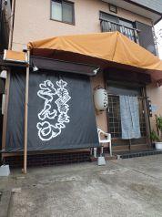 中華蕎麦 さんびの写真