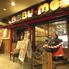 肉バル BU-MO ブーモ 新宿三丁目店のロゴ