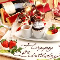 誕生日や記念日にサプライズ!デザートプレート無料。