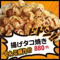 【てんこ盛り!バカ盛り】揚げたこ焼き◆888円