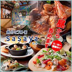 魚介ビストロsasaya 蒲田店の写真