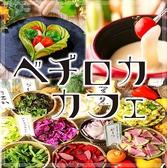 ベヂロカ カフェ cafe 栄店 愛知のグルメ