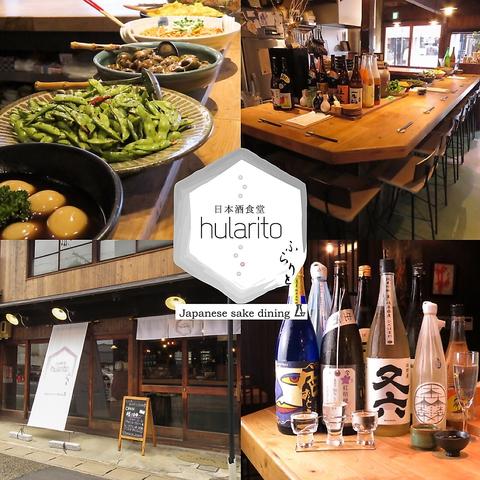 日本酒食堂hularito