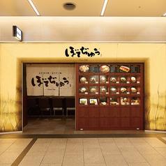 ぼてぢゅう 阪急サン広場店の写真