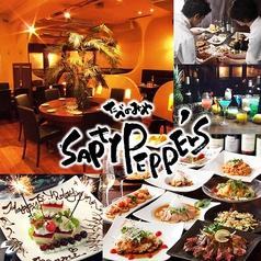 サプティペパーズ SAPTY PEPPER'S 柏の写真