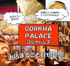 ゴルカパレス GORKHA PALACEの写真
