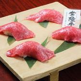 山星 四ツ谷一丁目店のおすすめ料理3