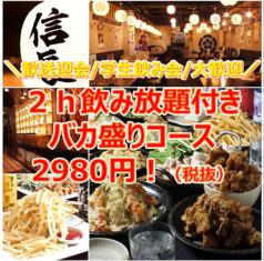80円焼鳥 信長 水道橋店の特集写真