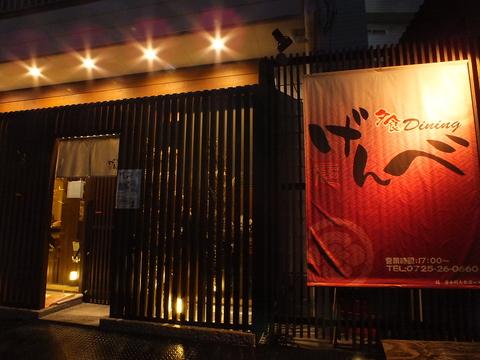 和泉市の隠れ家居酒屋!!こだわり料理が豊富の居酒屋 宴会にもぴったり!!