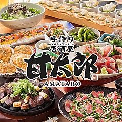 甘太郎 本八幡店の写真