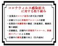 料理メニュー写真◆当店からのお知らせ◆新型肺炎・コロナウイルス感染拡大に対策する取り組み