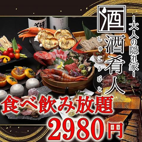 【豊田駅徒歩5分】完全個室完備!!落ち着いた空間で宴会を♪