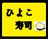 ひよこ寿司のロゴ