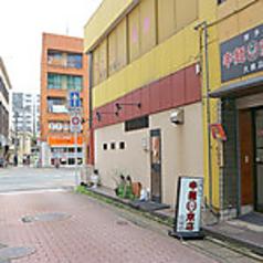 辛麺鶴商店 大橋店の写真
