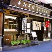 恵比寿 高山 本店の雰囲気3