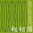 酒菜 栩栩膳のロゴ