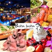 ボラボラ Borabora 立川店の写真
