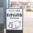 ホルモン焼肉 トンチャンバール 知多半田駅前店のロゴ