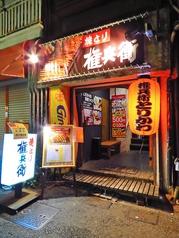焼とり 権兵衛 小倉魚町店 魚町スタヂアムの雰囲気1