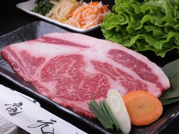 焼肉 竜元 上福岡店のおすすめ料理1